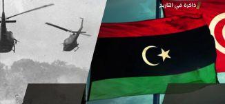 معمر القذافي يقود جرافة بنفسه ويهدم نقطة الحدود بين ليبيا وتونس  ،ذاكرة في التاريخ، 29.4.2018