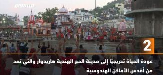 َ60ثانية-عودة الحياة تدريجيا إلى مدينة الحج الهندية هاريدوار والتي تعد من أقدس الأماكن الهندوسية30.6