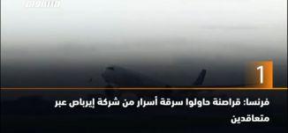 60 ثانية - فرنسا: قراصنة حاولوا سرقة أسرار من شركة إيرباص عبر متعاقدين 27.9.19
