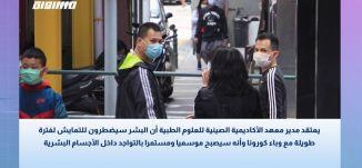 يعتقد مدير معهد صيني للعلوم الطبية ان البشر سيضطرون للتعايش لفترة طويلة مع وباء كورونا- الصحة والناس