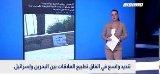تنديد واسع في اتفاق تطبيع العلاقات بين البحرين وإسرائيل،بانوراما مساواة،13.09.2020،قناة مساواة