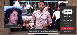 مبادرة تطوعية لتنظيف الناصرة ،سعاد عابد - زعبي،المحتوى، 21.09.2019،مساواة