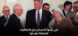 رد الرئاسة الفلسطينية على خطط الضم الاسرائيلية الامريكية - قناة مساواة الفضائية