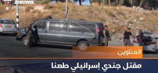 مقتل جندي إسرائيلي طعنا،الكاملة،اخبار مساواة ،08-08-2019،مساواة