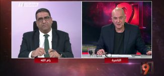 ''يجب أن نتحدث عن استراتيجية دولية قانونية وصولآ إلى الإستقلال ''د. ياسر العموري،التاسعة ،19.12.17