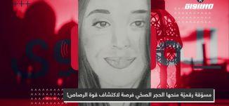 مسوّقة رقميّة منحها الحجر الصحّي فرصة لاكتشاف قوة الرصاص!،جوانا خشيبون،المحتوى في رمضان،الحلقة 26