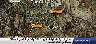 """أعمال البنية التحتية لمشروع  """"التلفريك"""" في القدس المحتلة ستبدأ في الأيام القريبة،اخبارمساواة،13.11"""