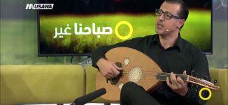 وعود من العاصفة،عزف وغناء، سعيد عباسي،صباحنا غير،15-11-2018،قناة مساواة الفضائية