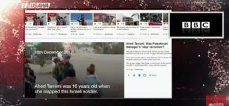 بي بي سي :  هل المراهقة عهد التميمي ارهابية ؟ !! ،مترو الصحافة، 1.2.2018 ، قناة مساواة الفضائية
