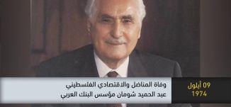 1974 - وفاة المناضل والاقتصادي الفلسطيني عبد الحميد شومان مؤسس البنك العربي- ذاكرة في التاريخ-09.09