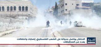 أخبار مساواة: الاحتلال يواصل عدوانه على الشعب الفلسطيني: إصابات واعتقالات بعدد من المحافظات