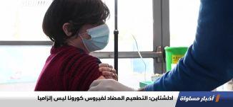 ادلشتاين: التطعيم المضاد لفيروس كورونا ليس إلزاميا،اخبارمساواة،18.02.21،قناة مساواة