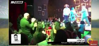 ماذا ينتظرنا من  مسرح خشبة في حيفا ؟! ، مصطفى قبلاوي،صباحنا غير،15.2.2018، قناة مساواة