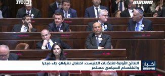 أخبار مساواة: النتائج الأولية لانتخابات الكنيست: احتفال نتنياهو جاء مبكرا والانقسام السياسي مستمر