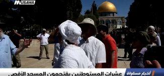 عشرات المستوطنين يقتحمون المسجد الأقصى ،اخبار مساواة،16.9.2018،مساواة