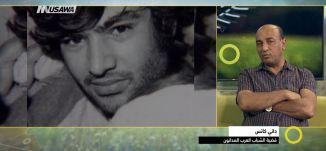 قضية العرب المدانون بقتل داني كاتس ما زالت تشغل الرأي العام - وديع عواودة - صباحنا غير- 22.6.2017