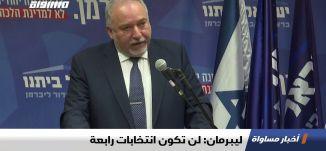 ليبرمان: لن تكون انتخابات رابعة،اخبار مساواة ،16.01.2020،قناة مساواة الفضائية