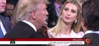 المناظرة التلفزيونية بين كلينتون وترامب - د. غسان بركات  و محمد زيدان - 27-9-2016-#التاسعة - مساواة