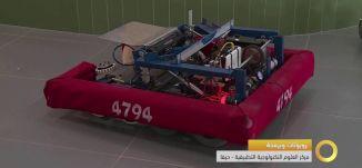 تقرير - روبوتات وبرمجة - مركز العلوم التكنولوجية التطبيقية - حيفا - #صباحنا_غير- 31-8-2016 - مساواة