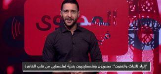"""""""إلياء للتراث والفنون"""": مصريون وفلسطينيون بتحيّة لفلسطين من قلب القاهرة،المحتوى في رمضان24"""