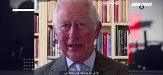 الأمير تشارلز يوجه كلمة للمسلمين في رمضان،المحتوى في رمضان،الحلقة 5