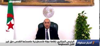 الرئيس الجزائري: إقامة دولة فلسطينية عاصمتها القدس حق غير قابل للمساومة،اخبار مساواة،24.09.20،مساواة