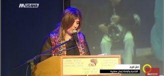 تقرير - حفل تكريم الشاعرة والباحثة إيمان مصاروة - بليغ صلادين - صباحنا غير- 11.8.2017- مساواة