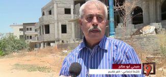 تقرير - قضية هدم المنازل داخل الحد الفلسطيني - 15-7-2016 - التاسعة مع رمزي حكيم- مساواة