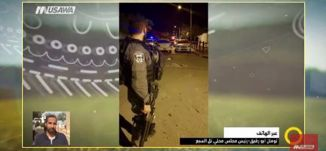 تل السبع  .. هولُ الجريمة  - تومان ابو رقيق - صباحنا غير -19.10.2017 - قنا ة مساواة