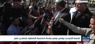 أخبار مساواة : ضابط الكنيست يرفض توفير حراسة شخصية للمتطرف ايتمار بن غفير