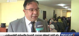 رام الله: انعقاد منتدى الحرية والسلام الفلسطيني ،اخبار مساواة 7.3.2019، مساواة