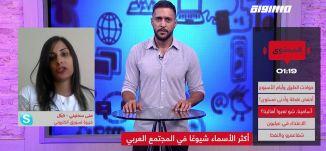 أكثر الأسماء شيوعًا في المجتمع العربي،منى سخنيني،المحتوى، 19.08.2019، قناة مساواة