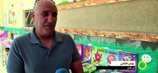 تقرير - خير جليس في الزمان ، معرض الكتاب في مدرسة أبو وادي - ياسر العقبي -  صباحنا غير- 22-5-2017