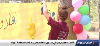 """""""النقب: مخيم صيفي سنوي للمتطوعين عقدته منظمة أجيك""""،تقرير،اخبار،06.09"""
