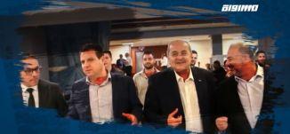 القائمة المشتركة تُطلق حملتها الانتخابية للانتخابات الإسرائيلية القادمة للكنيست ،الكاملة،ماركر،28-08
