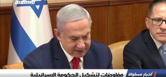 مفاوضات لتشكيل الحكومة الإسرائيلية،اخبار مساواة 18.4.2019، قناة مساواة