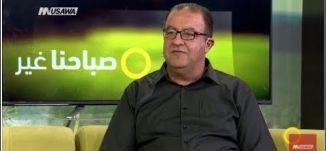 أمراض الأطفال الموسمية - د.أديب حبيب - صباحنا غير -17.8.2017 - قناة مساواة الفضائية