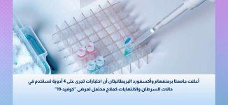 اعلنت جامعتا برمنغهام واكسفورد ان اختبارات على ادوية تستخدم في علاج السرطان كعلاج محتمل لكورونا