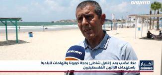 أخبار مساواة : عكا ... غضب بعد إغلاق شاطئ بحجة كورونا واتهامات للبلدية باستهداف الزائرين الفلسطينيين