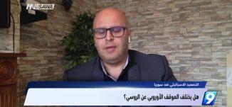 سوريا، إيران واسرائيل؛ ما هو الموقف الأوروبي؟ قاسم عثمان وعصام مخول،التاسعة،11.5.2018