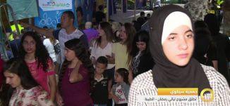تقرير - جمعية سيكوي تطلق مشروع ليالي رمضان الطيبة - #صباحنا_غير- 12-6-2016- قناة مساواة الفضائية
