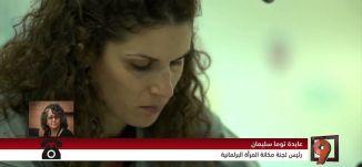 عايدة توما - الفصل بين العرب واليهود في أقسام الولادة في المستشفيات -8-4-2016 -#التاسعة -مساواة