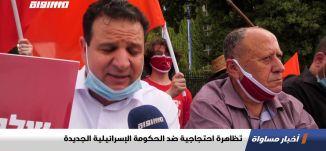 تظاهرة احتجاجية ضد الحكومة الإسرائيلية الجديدة،اخبار مساواة،14.5.20،قناة مساواة