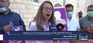 أخبار مساواة : المحكمة العليا الإسرائيلية تنظر في ملف الشهيد أبو القيعان من أم الحيران بالنقب