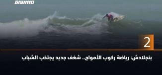 ب 60 ثانية-بنجلادش: رياضة ركوب الأمواج.. شغف جديد يجتذب الشباب  3.5،2019.