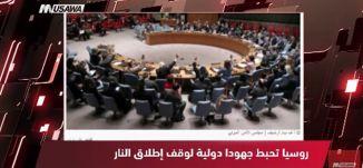 فرانس 24 :   روسيا تحبط جهودا دولية لوقف إطلاق النار في سوريا - مترو الصحافة، 23.2.2018