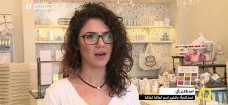 تقرير - استطلاع رأي ، اسم المرأة وتغيير اسم العائلة - صباحنا غير- 30-5-2017 - قناة مساواة الفضائية