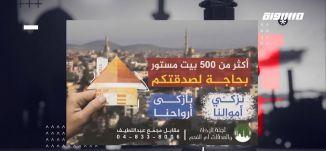 حملة ابداعية لايصال رسائل الزكاة،الكاملة،المحتوى في رمضان،حلقة 12