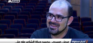 تقرير : عرض مسرحي يجسد حياة الشاعر طه علي، اخبار مساواة، 28-10-2018-مساواة