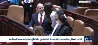 أخبار مساواة : النائب شيكلي يفاوض كتلته يمينا للانشقاق بالاتفاق مقابل دعمه للميزانية